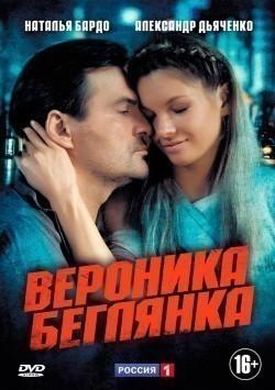 Veronika. Beglyanka (serial) is the best movie in Amadu Mamadakov filmography.