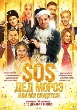 SOS, Ded Moroz ili Vse sbudetsya! - movie with Oksana Akinshina.