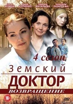 Zemskiy doktor. Vozvraschenie (serial) is the best movie in Alina Babak filmography.