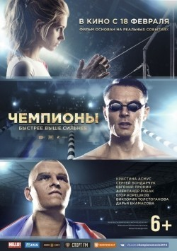 Chempionyi: Byistree. Vyishe. Silnee - movie with Sergei Bondarchuk.