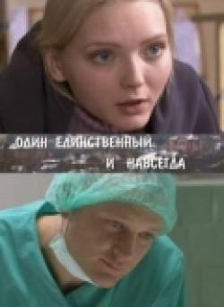 Odin edinstvennyiy i navsegda (mini-serial) is the best movie in Polina Syirkina filmography.