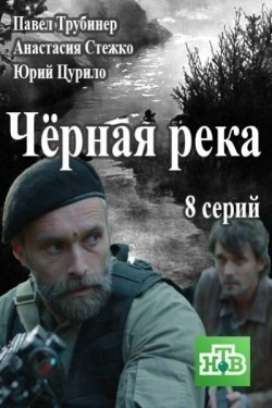 TV series Chernaya reka (serial).