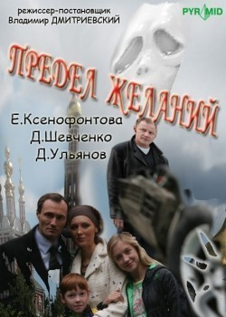 Predel jelaniy (serial) is the best movie in Sergey Sendyk filmography.