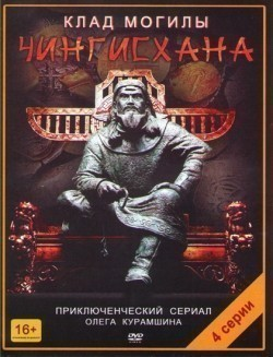 Klad mogilyi Chingishana (mini-serial) - movie with Igor Litovkin.
