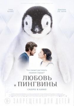 Le secret des banquises is the best movie in Patrick d'Assumçao filmography.