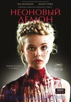 The Neon Demon is the best movie in Abbey Lee filmography.