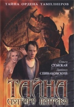 Tayna Svyatogo Patrika - movie with Andrey Saminin.