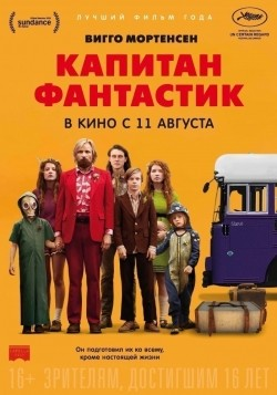 Captain Fantastic is the best movie in Kathryn Hahn filmography.