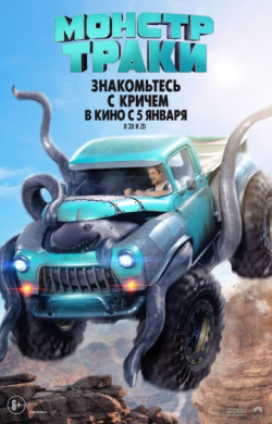 Monster Trucks - movie with Rob Lowe.