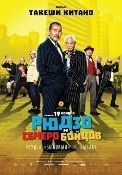 Ryûzô to 7 nin no kobun tachi is the best movie in Takeshi Kitano filmography.