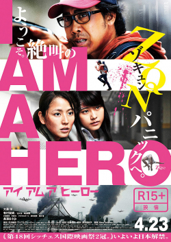 Aiamuahiro is the best movie in Nana Katase filmography.
