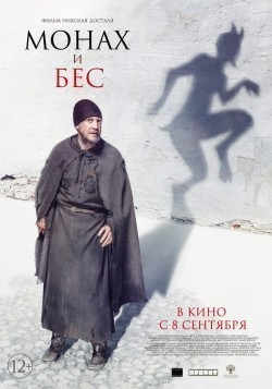 Monah i bes is the best movie in Nikita Tarasov filmography.