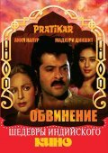 Pratikar - movie with Madhuri Dixit.