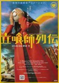 Tachiguishi retsuden is the best movie in Koichi Yamadera filmography.