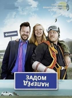 Bakk is the best movie in Torsteinn Gunnarsson filmography.