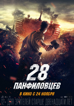 28 panfilovtsev is the best movie in Aleksey Longin filmography.