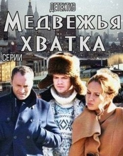 Medvejya hvatka is the best movie in Olga Suhareva filmography.