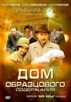 TV series Dom obraztsovogo soderjaniya.