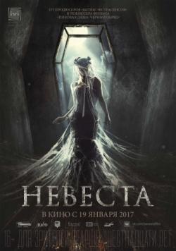 Nevesta is the best movie in Evgeny Koryakovsky filmography.