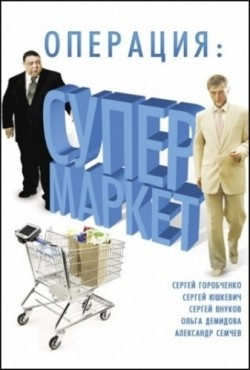 Operatsiya: Supermarket - movie with Sergei Yushkevich.