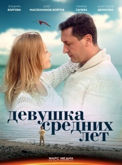 Devushka srednih let is the best movie in Anastasiya Denisova filmography.