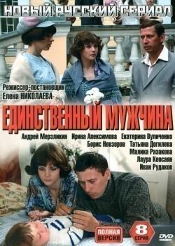 TV series Edinstvennyiy mujchina.