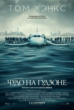 Sully - movie with Tom Hanks.