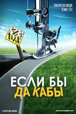 Esli byi da kabyi is the best movie in Olesya Fattakhova filmography.