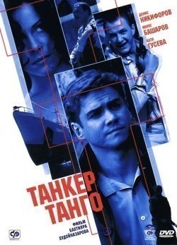 Tanker Tango - movie with Juozas Budraitis.