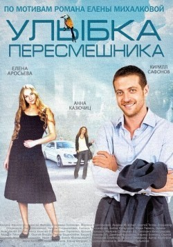 Ulyibka peresmeshnika is the best movie in Elena Aroseva filmography.