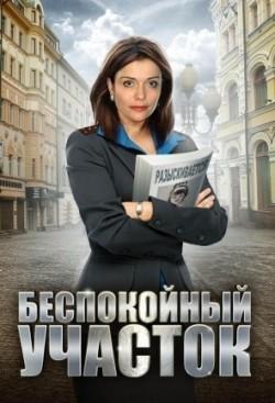 Bespokoynyiy uchastok is the best movie in Anfisa Vistingauzen filmography.