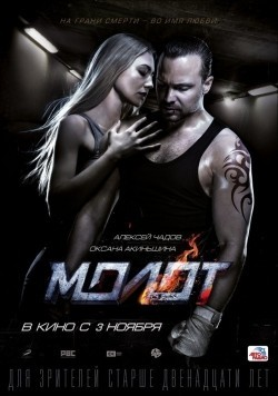 Molot - movie with Oksana Akinshina.