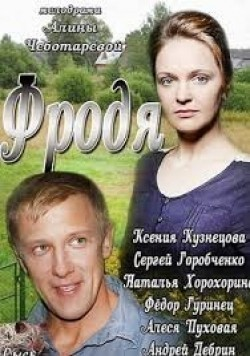 Frodya - movie with Dmitriy Surjikov.