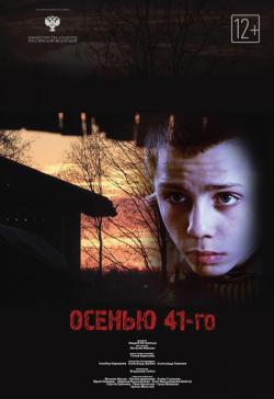 Osenyu 41-go is the best movie in Elena Glazkova filmography.