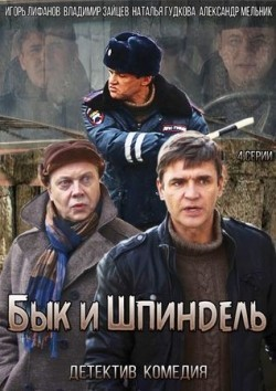 Byik i Shpindel - movie with Vladimir Zajtsev.