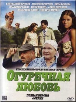 Ogurechnaya lyubov - movie with Sergei Mukhin.