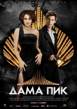 Dama Pik is the best movie in Aleksey Kolgan filmography.