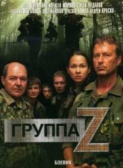 Gruppa Zeta - movie with Oleg Shtefanko.