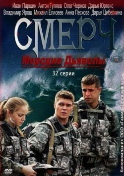 Morskie dyavolyi. Smerch is the best movie in Ivan Parshin filmography.