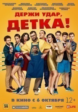 Derji udar, detka is the best movie in Daniil Vakhrushev filmography.