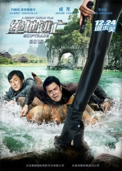 Skiptrace - movie with Jackie Chan.