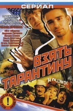 Vzyat Tarantinu is the best movie in Khodzha Durdy Narliyev filmography.