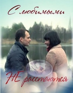 S lyubimyimi ne rasstayutsya is the best movie in Marina Vorojischeva filmography.
