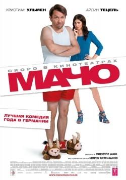 Macho Man is the best movie in Vladimir Burlakov filmography.