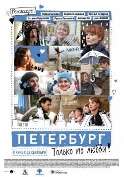 Peterburg. Tolko po lyubvi is the best movie in Svetlana Kamyinina filmography.