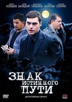 Znak istinnogo puti is the best movie in Sergey Koleshnya filmography.