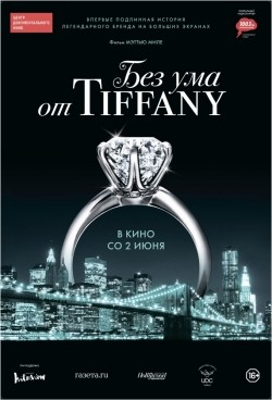 Crazy About Tiffany's is the best movie in Katie Couric filmography.