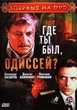 Gde tyi byil, Odissey? - movie with Yuri Orlov.