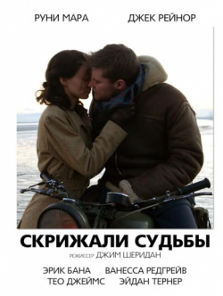 The Secret Scripture - movie with Rooney Mara.