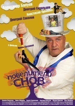 Poveliteli snov is the best movie in Dmitriy Endaltsev filmography.